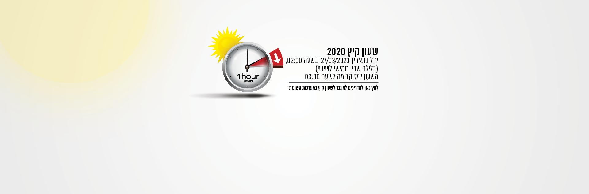 באנר שעון קיץ 2020 סינאל