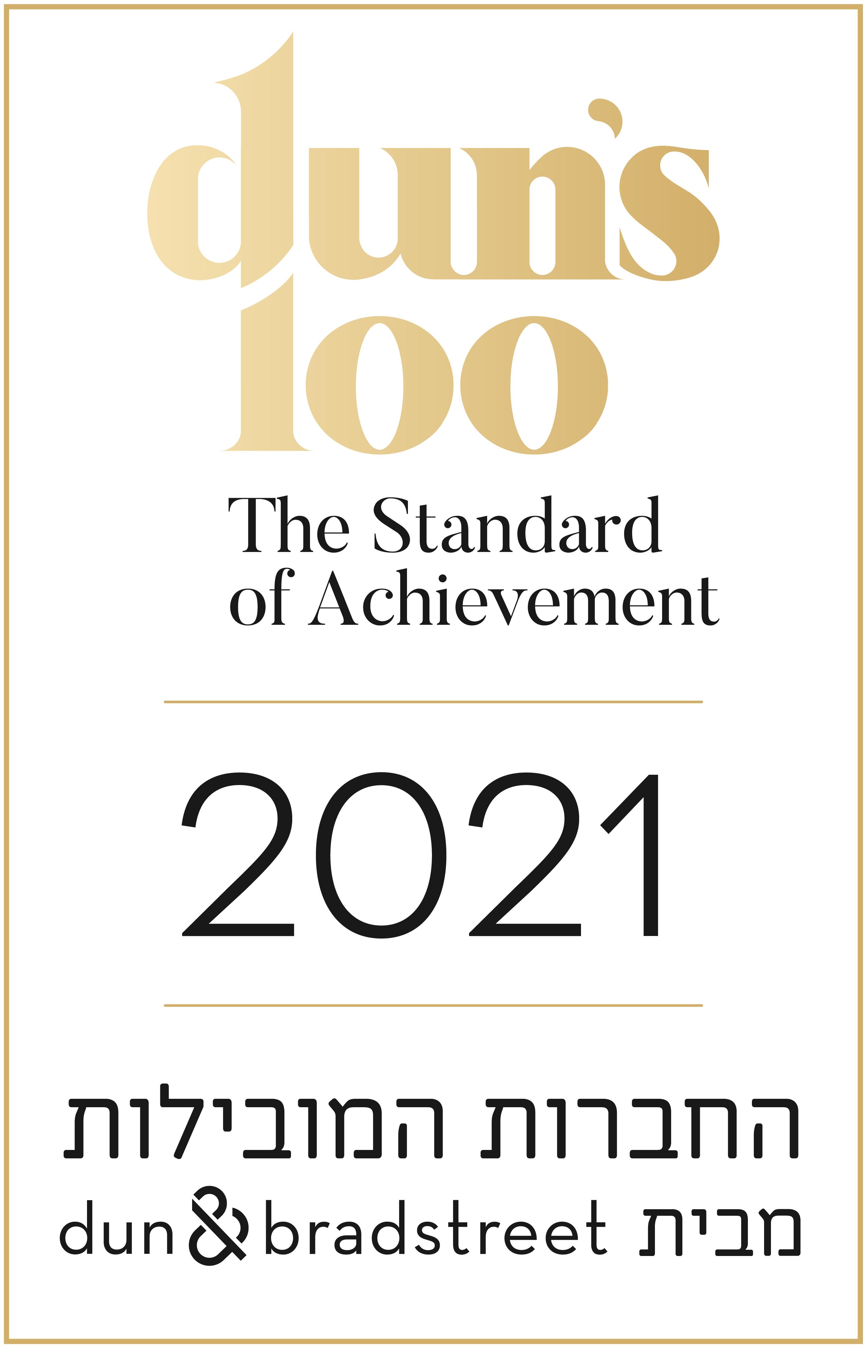 חותם דנס 100 2021_חותם דנס 100 לבן אנכי עברית